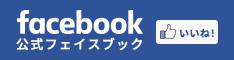 株式会社 将栄 フェイスブック