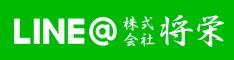 株式会社 将栄 LINE