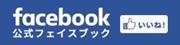 株式会社将栄facebook