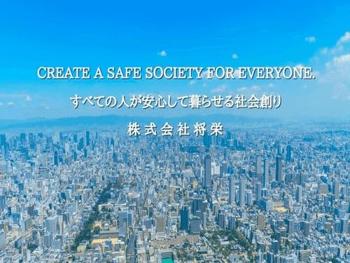 ホームページ更新,株式会社将栄