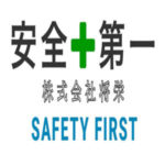 安全第一,株式会社将栄